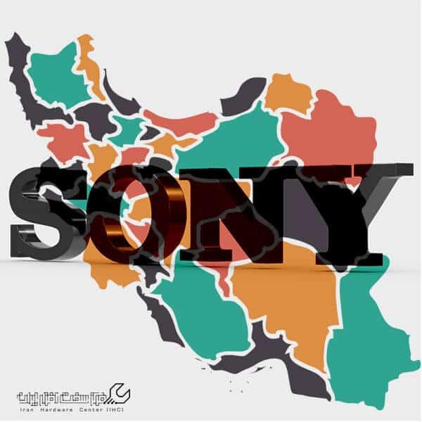 نمایندگی سونی در شهرستان ها