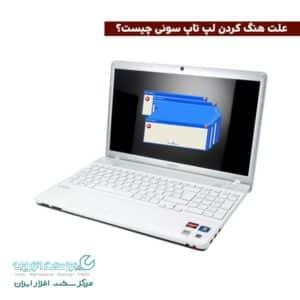 علت هنگ کردن لپ تاپ سونی