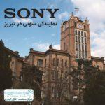 نمایندگی سونی در تبریز