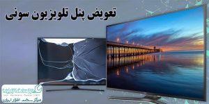 تعویض پنل تلویزیون سونی